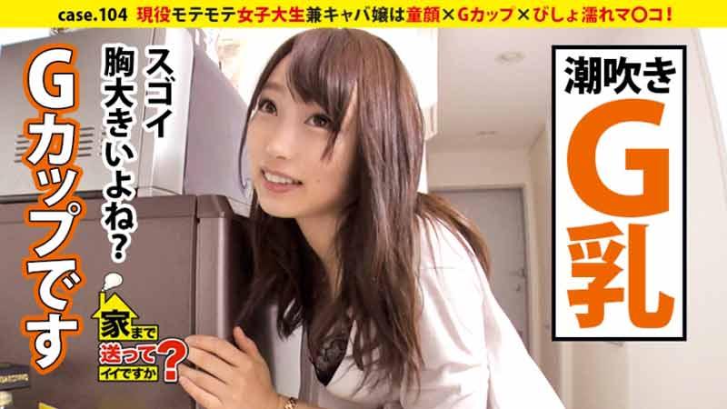 無料エロ動画「キャバ嬢x現役女子大生の兼業Gカップのロケット乳が凄エロいw」の紹介画像