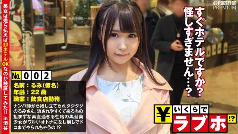 無料エロ動画「渋谷でガチナンパ!美女は幾らでラブホにいくのか検証してみたw」の紹介画像